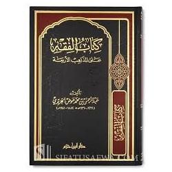 Kitabül Fıkhi Alal Mezahibil Erbea-كتاب الفقه على المذاهب الأربعة
