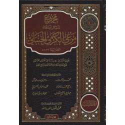 Mecmü Resaili Allame Meriyyül Kermi El Hanbeli 10 Cilt- مجموع رسائل العلامة مرعي الكرمي الحنبلي
