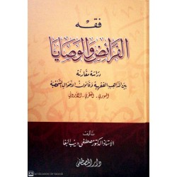 Fıkhul Feraiz Vel Vesaya- فقه الفرائض والوصايا
